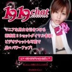 site-1919chat