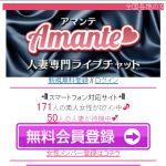 site-amante